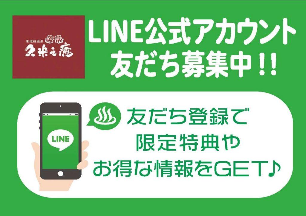 久米之癒LINE公式アカウント開設