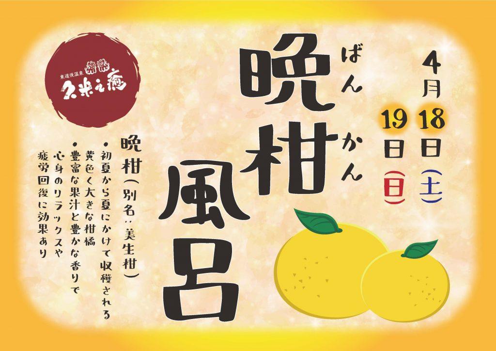 季節の変わり湯 ~4月~