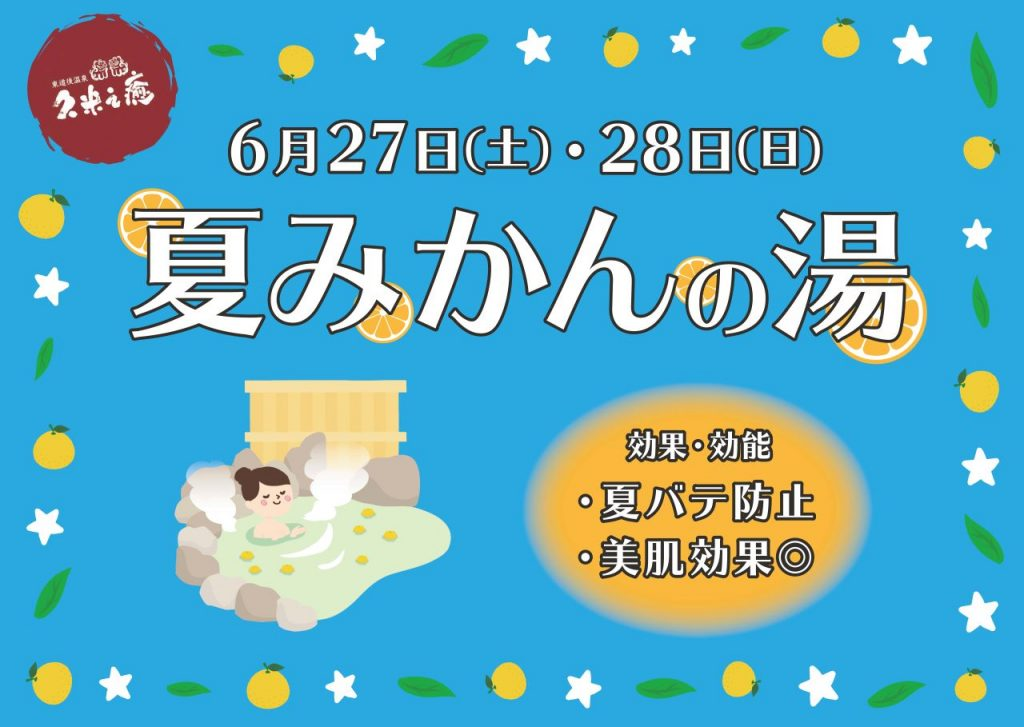 季節の変わり湯 ~6月・夏みかんの湯~