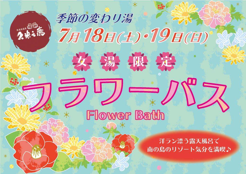 季節の変わり湯 ~7月・フラワーバス~