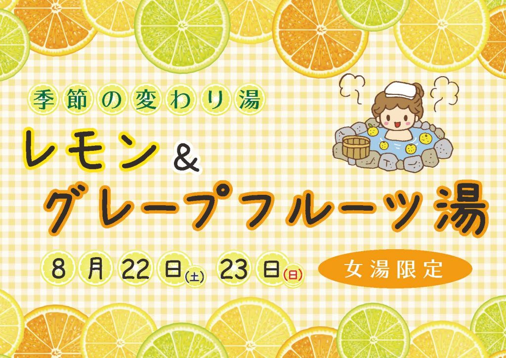 季節の変わり湯 ~8月・レモン&グレープフルーツ湯~