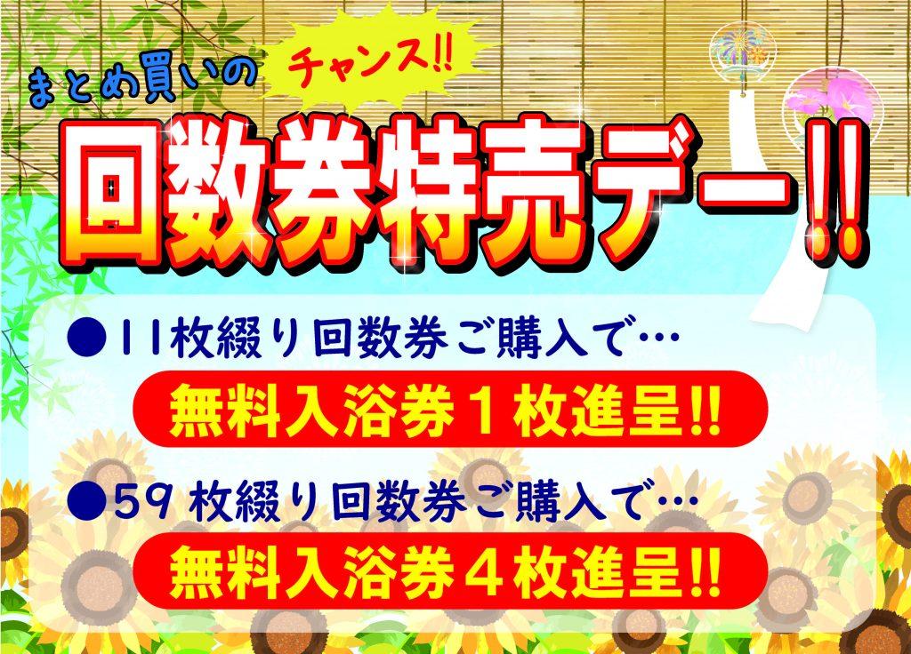 8/16(日)~23(土)は回数券特売デー!!