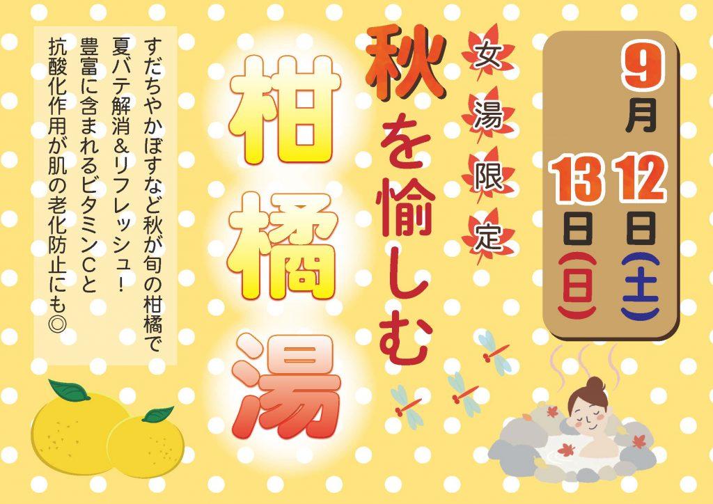 季節の変わり湯 ~9月・柑橘湯~
