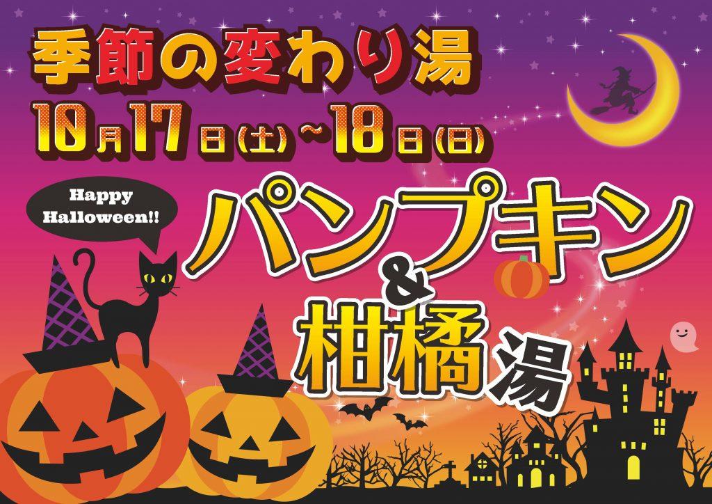 季節の変わり湯 ~10月・パンプキン&柑橘湯~