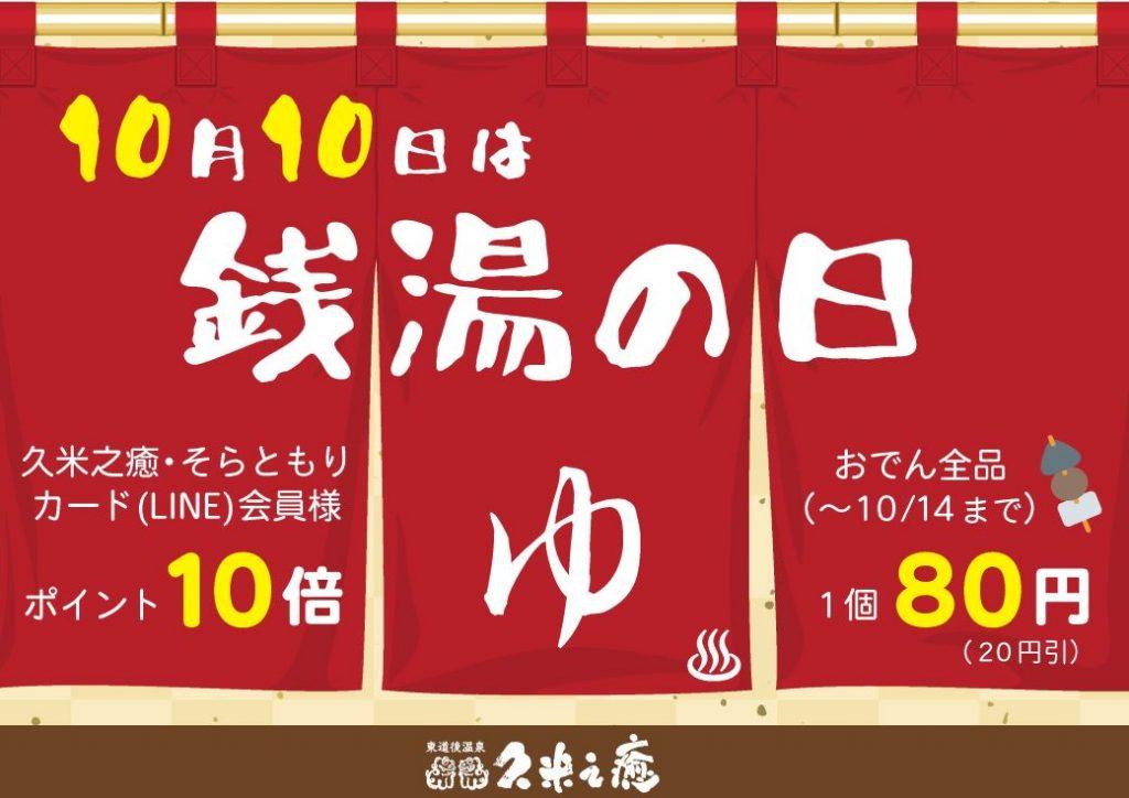 10月10日は『銭湯の日♨』