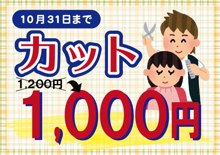 """10月は""""K-カット""""がお得!!"""