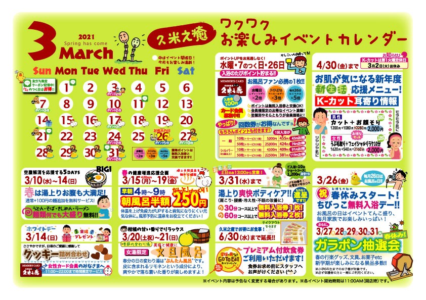 イベントカレンダー【3月】