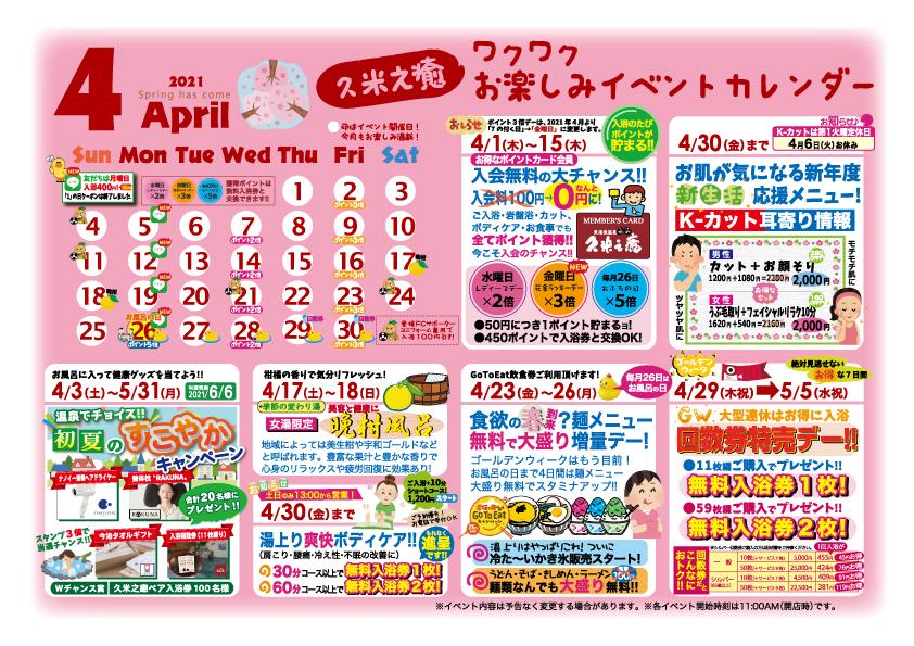 イベントカレンダー【4月】