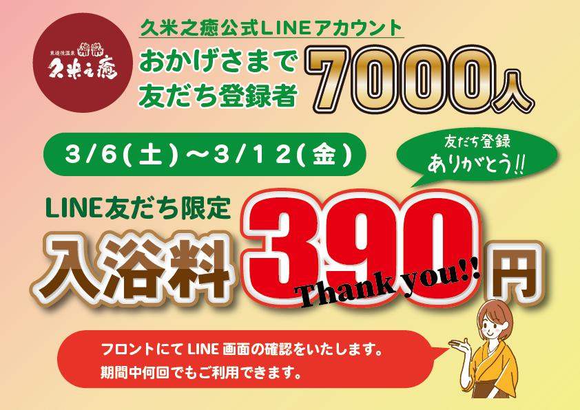 【久米之癒公式LINE】友だち登録7,000人達成記念クーポン配信中!!