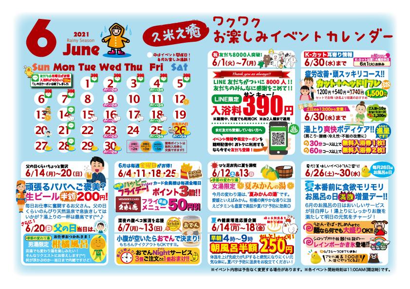 イベントカレンダー【6月】