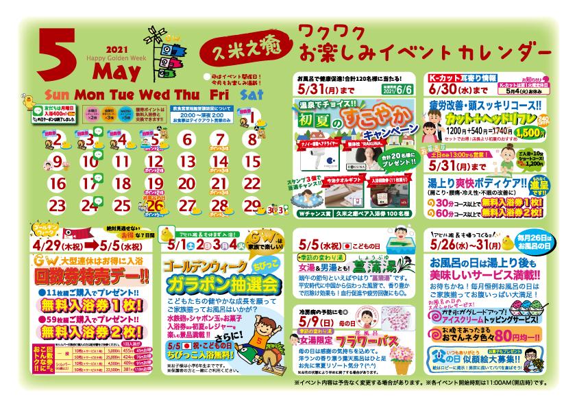 イベントカレンダー【5月】