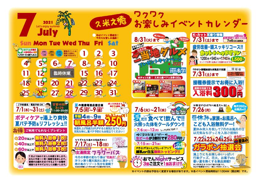 7月のイベント情報♨