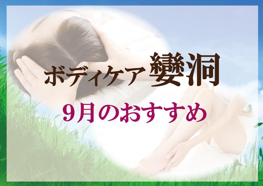 【ボディケア孌洞】9月のおすすめ