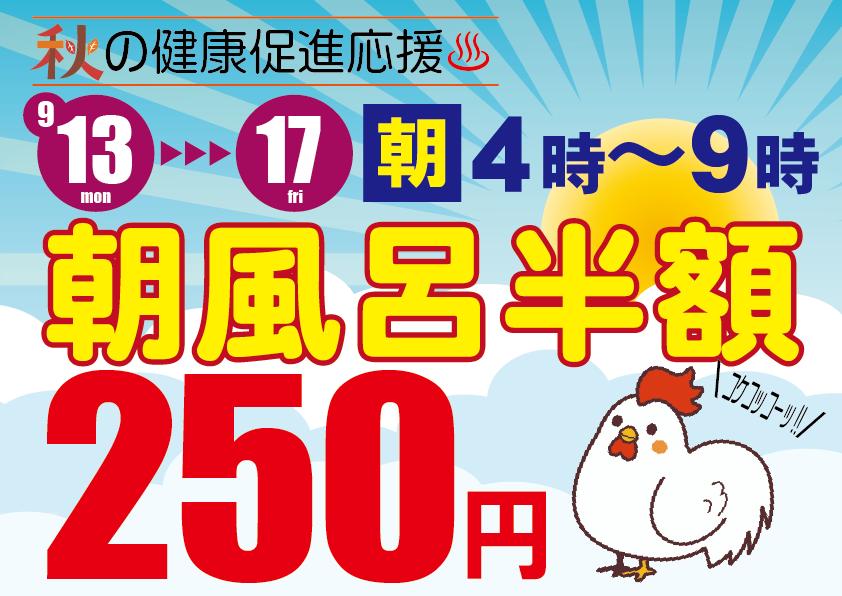 朝風呂半額250円!!【9/13(月)~17(金)】