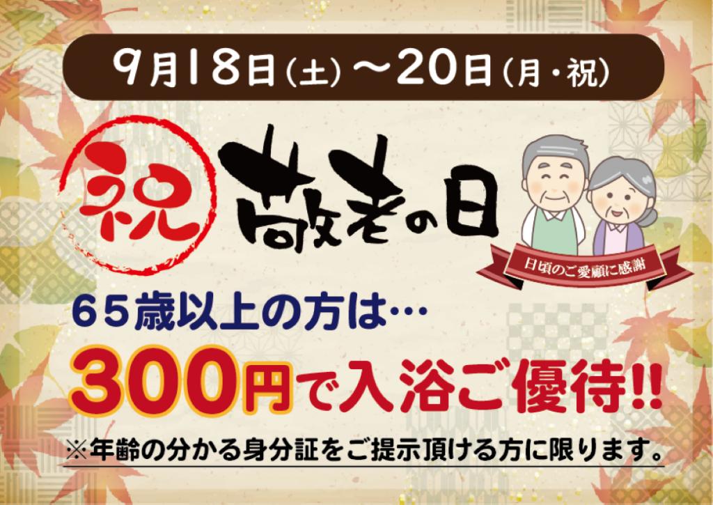【9/18~20】敬老の日イベント!